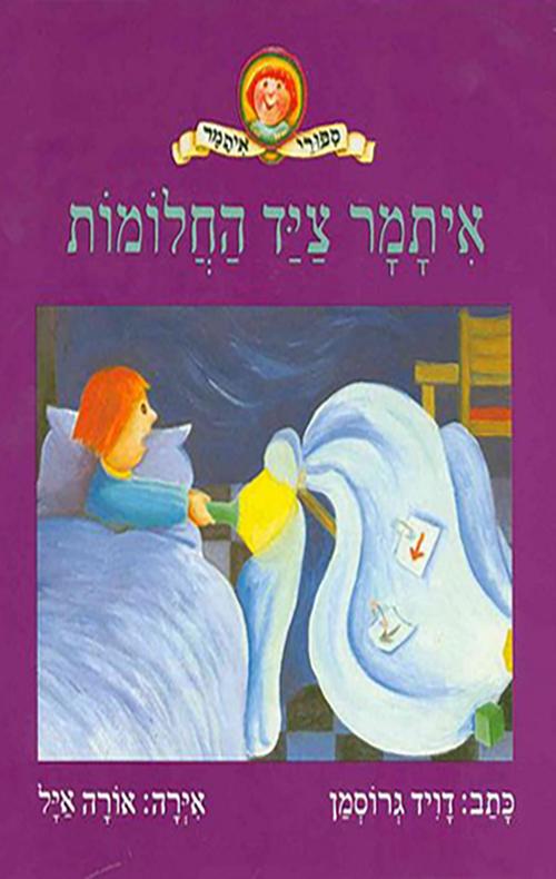 איתמר צייד החלומות/ דוד גרוסמן