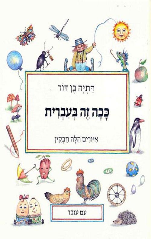 ככה זה בעברית/ דתיה בן דור