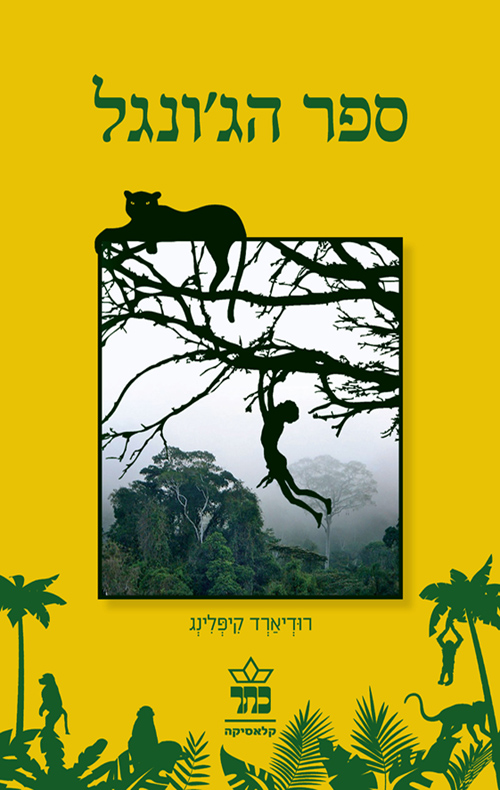 ספר הג'ונגל