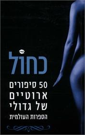 כחול- 50 סיפורים ארוטיים של גדולי הספרות העולמית