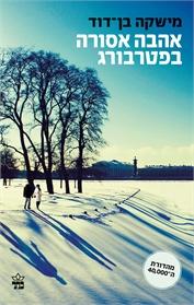 אהבה אסורה בפטרבורג