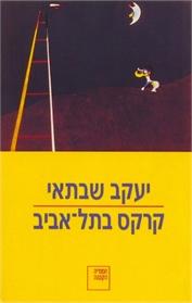 קרקס בתל-אביב