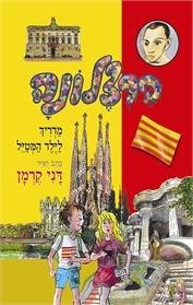 ברצלונה - מדריך לילד המטייל