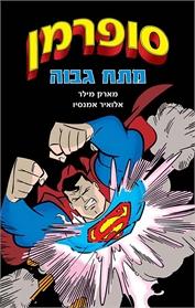 סופרמן 1 - מתח גבוה