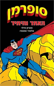 סופרמן 2 - האחד והיחיד