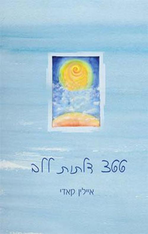 366 דלתות ללב/ איילין קאדי