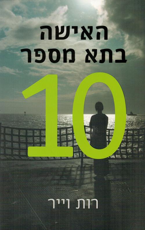 האישה בתא מספר 10