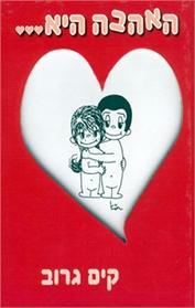 האהבה היא...