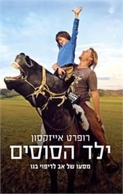 ילד הסוסים
