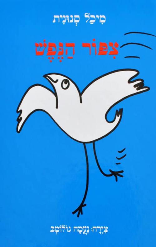 ציפור הנפש/ מיכל סנונית
