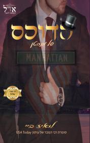 האצולה 3 - הדוכס של מנהטן
