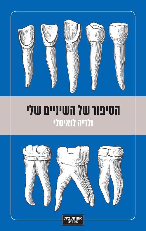 הסיפור של השיניים שלי