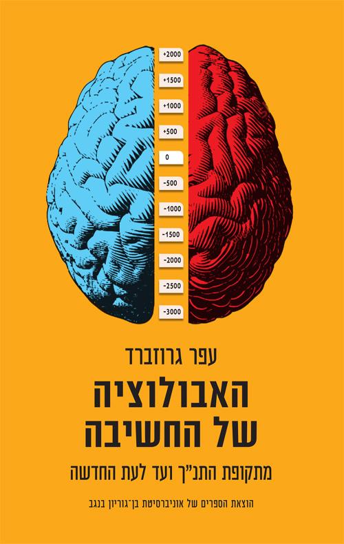 האבולוציה של החשיבה