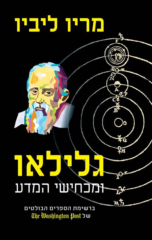 גלילאו ומכחישי המדע
