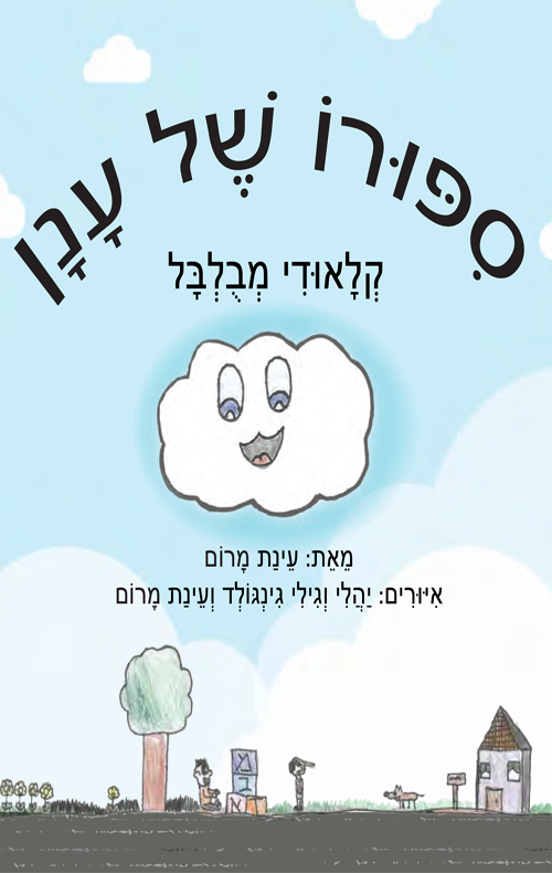 סיפורו של ענן