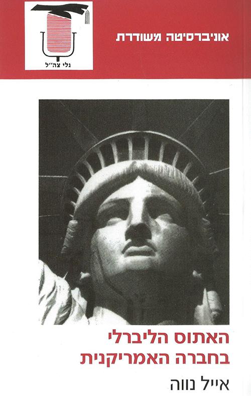 האתוס הליברלי בחברה האמריקנית