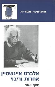 אלברט איינשטיין אחדות וריבוי