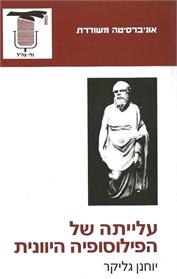 עלייתה של הפילוסופיה היוונית