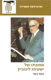 אמונתו של ישעיהו ליבוביץ