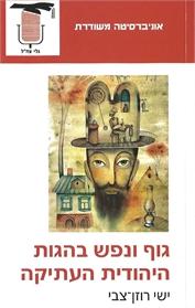 גוף ונפש בהגות היהודית העתיקה