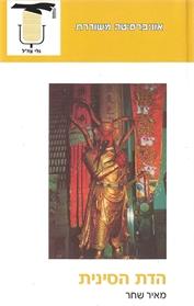 הדת הסינית
