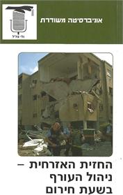 החזית האזרחית - ניהול העורף בשעת חירום