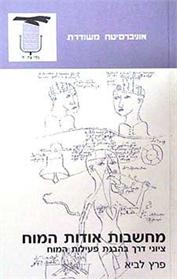 מחשבות אודות המוח