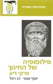 פילוסופיה של החינוך