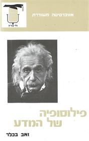 פילוסופיה של המדע