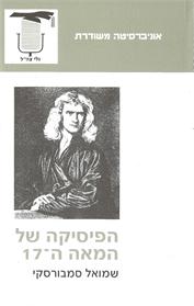 הפיסיקה של המאה ה-17