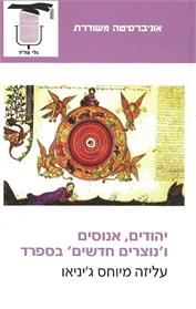 יהודים, אנוסים ו