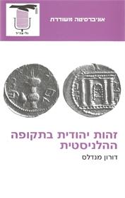 זהות יהודית בתקופה ההלניסטית