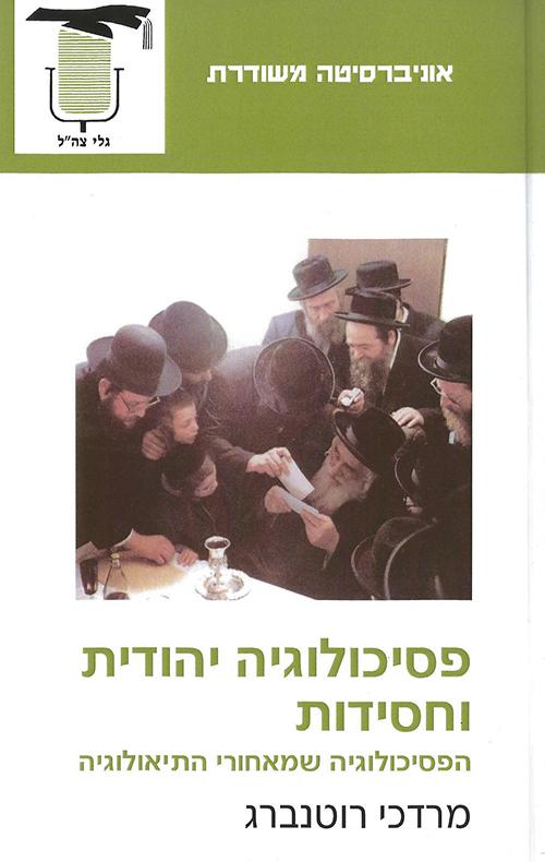 פסיכולוגיה יהודית וחסידות