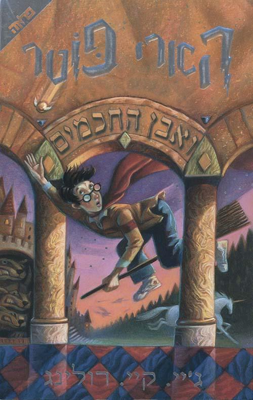 הארי פוטר ואבן החכמים (1)