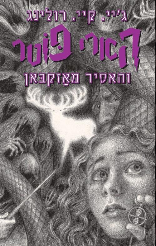הארי פוטר והאסיר מאזקבאן (3)
