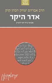 הרב קוק 6 - אדר היקר