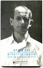 אייכמן בירושלים