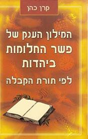 המילון הענק של פשר החלומות ביהדות
