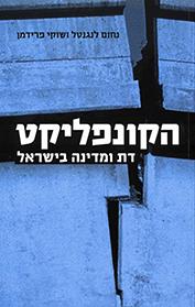 הקונפליקט - דת ומדינה בישראל
