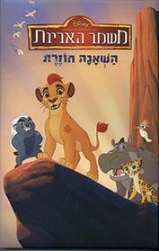 משמר האריות-השאגה חוזרת