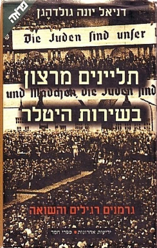 תליינים מרצון בשירות היטלר