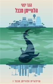 הלווייתן מבבל 1
