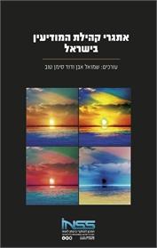 אתגרי קהילת המודיעין בישראל