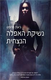 נשיקת האפלה הנצחית- ספר מעולמה של ציידת הלילה