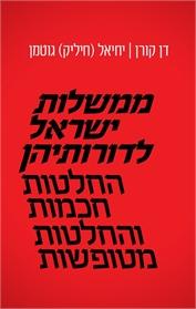 ממשלות ישראל לדורותיהן- החלטות חכמות והחלטות מטופשות