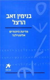 עם הספר - מדינת היהודים אלטנוילנד