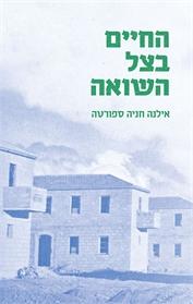 החיים בצל השואה