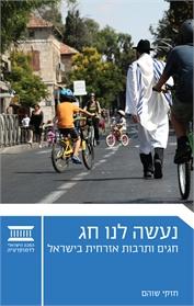 נעשה לנו חג: חגים ותרבות אזרחית בישראל