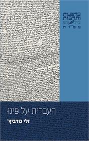 העברית על פינו