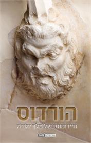 הורדוס: חייו ומותו של מלך יהודה